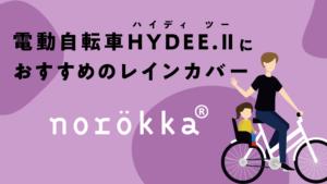 電動自転車HYDEE. Ⅱ(ハイディ ツー)リアシートにおすすめのレインカバーは「norokka」!